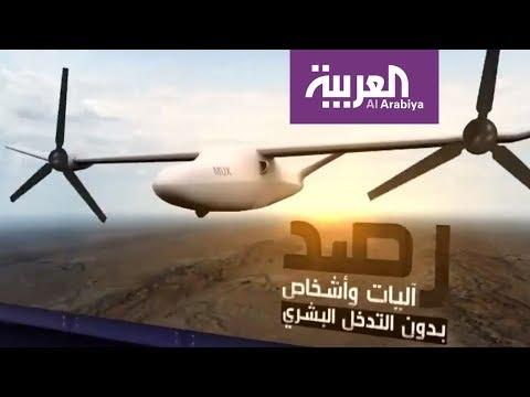 شاهد أول طائرة أميركية بلا طيار مصممة بتكنولوجيا الذكاء الاصطناعي