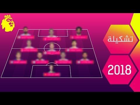 شاهد أفضل تشكيلة لاعبين في الدوري الإنجليزي الممتاز 2018