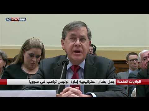 جدل بشأن استراتيجية إدارة الرئيس ترامب في سورية