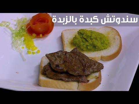 شاهدخطوات وطريقة إعداد ساندوتش كبدة بالزبدة