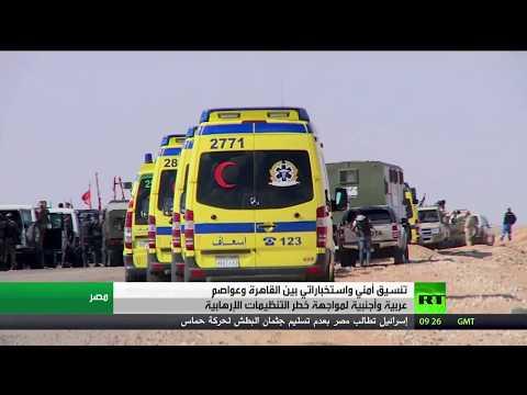 شاهد القاهرة تُواصل التنسيق الأمني لمكافحة التنظيمات المُتطرّفة