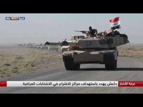 شاهد داعش تهدد الانتخابات العراقية