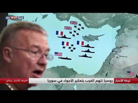 شاهد روسيا تتهم الغرب بتعكير الجو في سورية