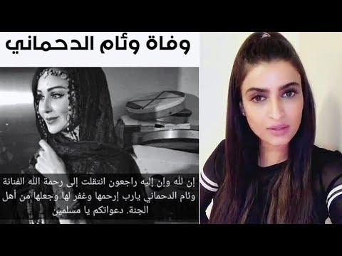 علا الفارس تشعر بالاكتئاب بعد موت وئام الدحماني
