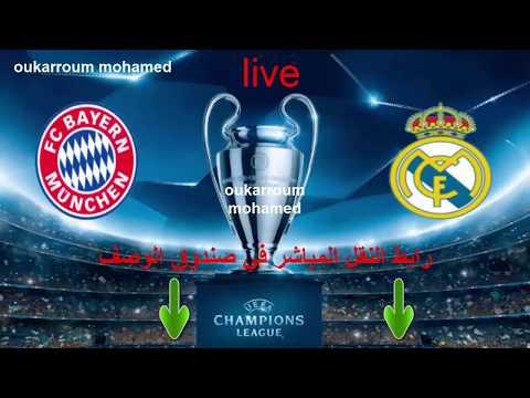 شاهد بث مباشر لمباراة ريال مدريد وبايرن ميونيخ في مواجهة شرسة