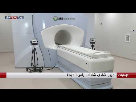 أحدث جهاز لعلاج الأورام في مستشفى خليفة