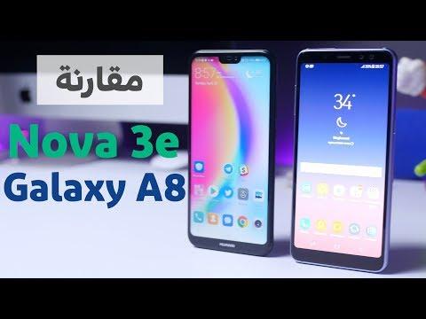 شاهد مقارنة مذهلة بين هاتفي هواوي نوفا 3e وجالكسي a8