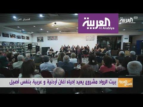 شاهدبيت الرواد يعيد إحياء أغان أردنية وعربية