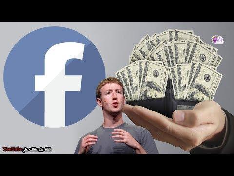 الفيس بوك يدفع 17500 دولار لـ 50 مليون مستخدم