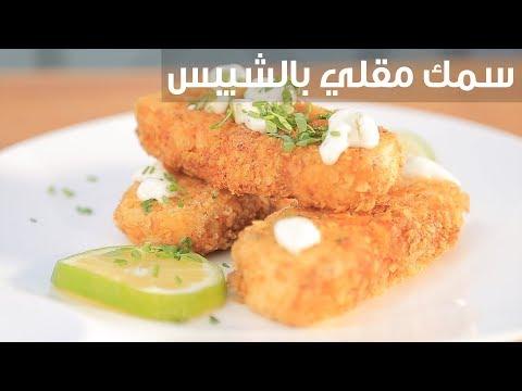 طريقة إعداد سمك مقلي بالشيبس