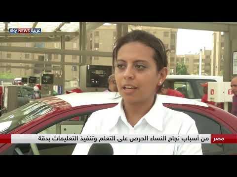 مصريات يحققن نجاحًا في تزويد السيارات بالوقود
