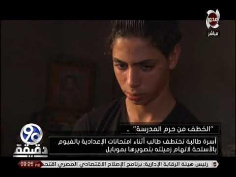 شاهد اختطاف طالب من حرم مدرسة الإعدادية في الفيوم بالأسلحة