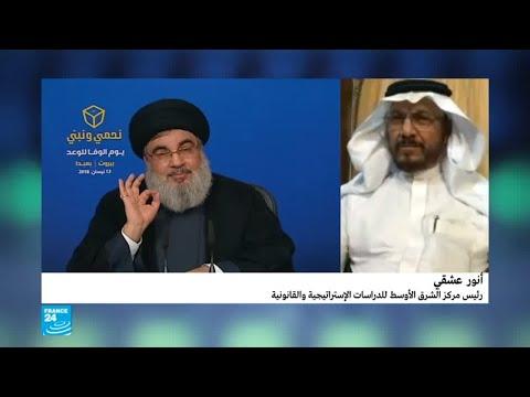 شاهد قيمة القرار السعودي بوضع قيادات كن حزب الله على قائمة الإرهاب