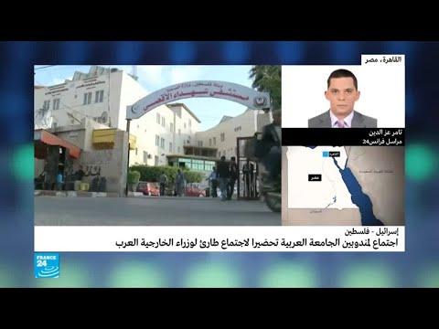 شاهد اجتماع لمندوبين الجامعة العربية لوضع توصيات بشأن المجازر الإسرائلية