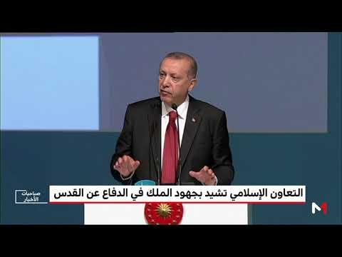 شاهد قمة التعاون الإسلامي تشيد بجهود محمد السادس في الدفاع عن القدس