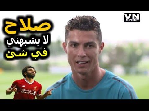 شاهد رونالدو يشيد بأداء محمد صلاح هذا الموسم