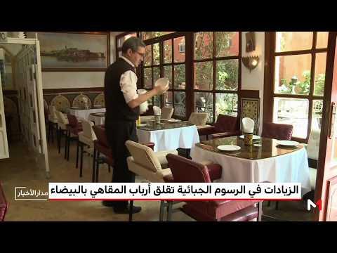 شاهد غضب واستياء في صفوف أصحاب المقاهي في الدار البيضاء