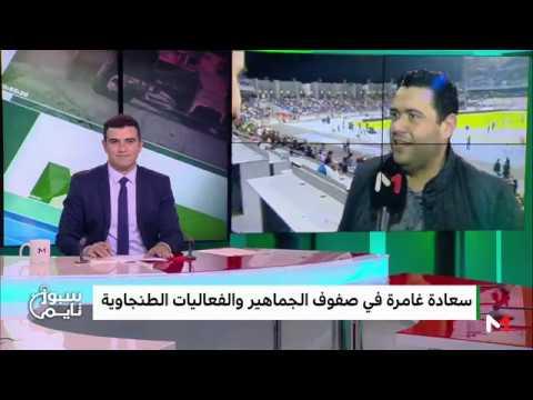 شاهد رأي أشرف بنعياد في جماهير اتحاد طنجة