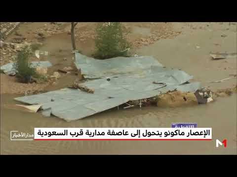 الإعصار ماكونو يتحول إلى عاصفة مدارية قرب السعودية