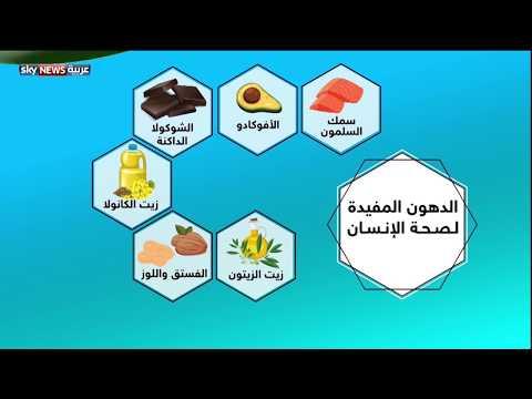 تعرف على الدهون المفيدة لصحة الإنسان