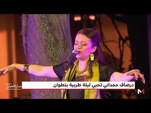 الفنانة درصاف حمداني تستحضر روائع فيروز
