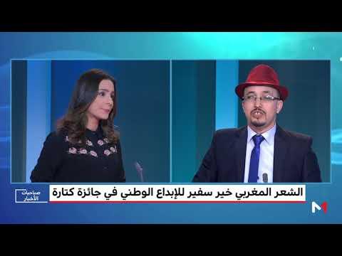 الشاعر المغربي أحمو الحسن الأحمدي يتحدث عن حياته