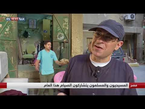 شاهد الصيام يجسّد الوحدة الوطنية في مصر