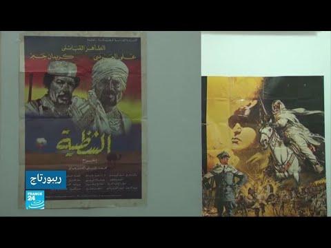 شاهدسينمائيون يحاولون إعادة الحياة للسينما الليبية