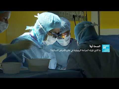 شاهدطبيب يكشف ما الذي غيّرته الجراحة الروبوتية في علاج الأمراض النسائية