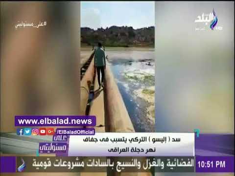 أحمد موسى يكشف مؤامرة تركيا ضد الشعب العراقي
