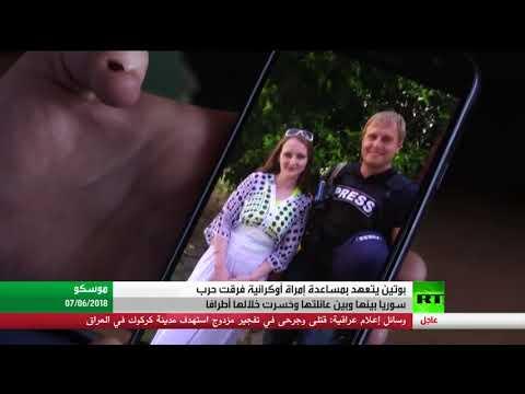 شاهد أوكرانية كانت في سورية تطلب مساعدة بوتين