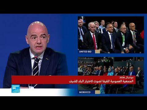 رئيس الفيفا يعلن فوز الولايات المتحدة وكندا والمكسيك باستضافة كأس العالم 2026