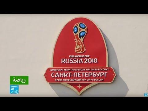 انطلاق مباريات كأس العالم في روسيا