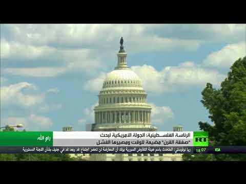 شاهد تعليق ناري من الرئاسة الفلسطينية على على جولة كوشنر في المنطقة