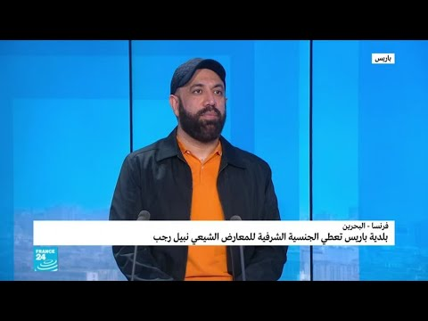 شاهدبلدية باريس تعطي الجنسية الشرفية للمعارض نبيل رجب