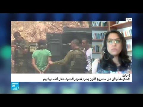 شاهد مشروع قانون يجرم تصوير الجنود الإسرائيليين خلال أداء مهامهم