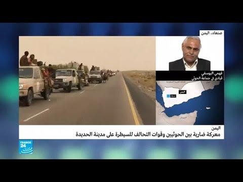 شاهدقيادي في جماعة الحوثي يتحدث عن معارك مطار الحديدة