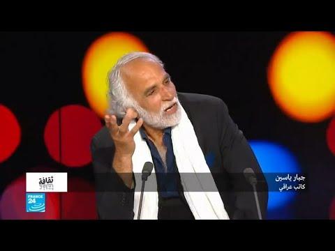 شاهدالعراقي جبار ياسين يؤكّد أن جمهورية الأدب هي جمهورية المثالية