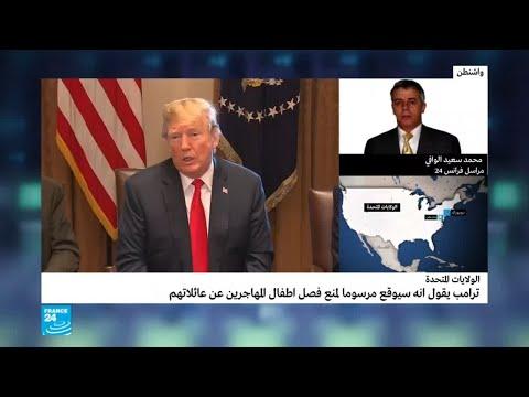 ترامب يسفه ما قام به أوباما ثم يعود لفعله