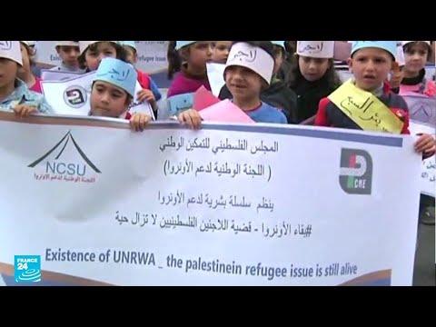 شاهدطلاب فلسطينيون مهددون بالانقطاع عن الدراسة