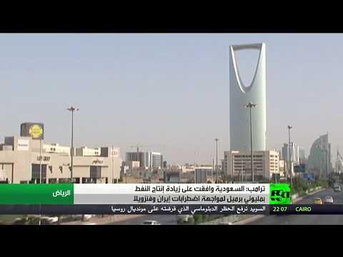 ءشاهد ترامب يُؤكّد أنّ السعودية ستزيد مليونَي برميل من النفط