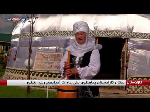 شاهدحليب الفرس الذي يشربه سكان كازاخستان حتى اليوم