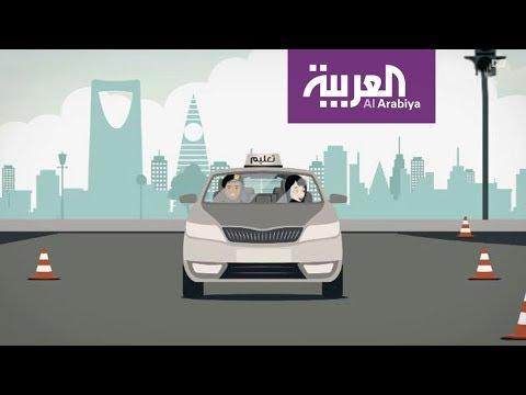 شاهد هذه شروط حصول المرأة السعودية على رخصة قيادة