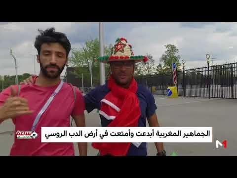شاهد الجماهير المغربية تخلق الحدث في روسيا رغم الإقصاء المبكر للأسود