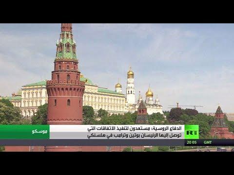 موسكو تستعد لتنفيذ مخرجات قمة هلسنكي