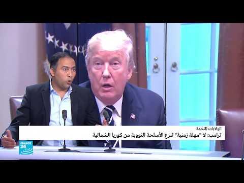 ترامب ينفي إعطاء مهلة لنزع الأسلحة النووية من كوريا الشمالية
