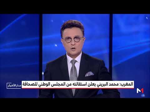 شاهد محمد البريني يعلن استقالته من المجلس الوطني للصحافة