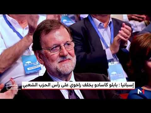 شاهد لحظة اختيار الحزب الشعبي الإسباني بابلو كاسادو لقيادته