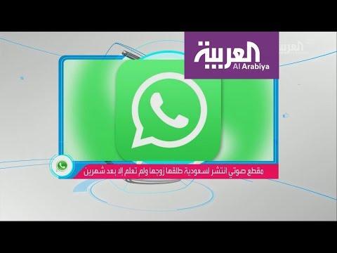 شاهد بأمر وزاري إشعار المرأة بالطلاق في السعودية عبر الجوال