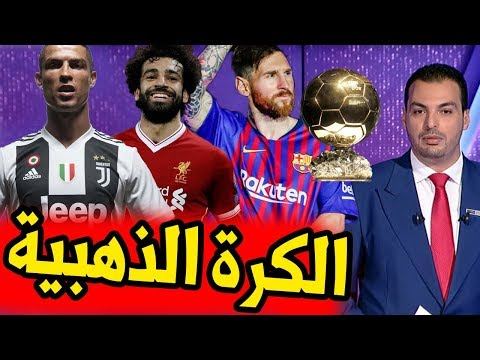 الفيفا تعلن عن اللائحة النهائية للمرشحين لجائزة أفضل لاعب